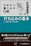 Wakaru kateru igo uchikomi no kihon : Shoshinsha no mayoi kanzen kaisho.