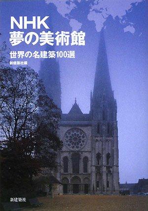 NHK夢の美術館 世界の名建築100選