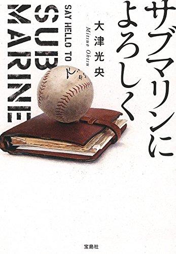 サブマリンによろしく (宝島社文庫 『このミス』大賞シリーズ)