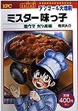 Mr. Ajikko deep bowl Umakatsu Hen (Kodansha Comics Platinum) (2006) ISBN: 4063719294 [Japanese Import]