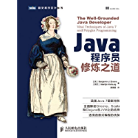 Java程序员修炼之道 (图灵程序设计丛书 79)
