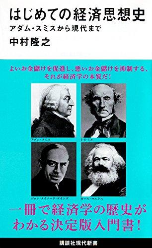 はじめての経済思想史 アダム・スミスから現代まで (講談社現代新書)