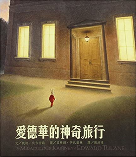 Book The Miraculous Journey of Edward Tulane