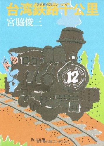 台湾鉄路千公里 (角川文庫 (6160))