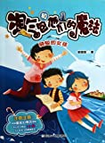The Whale Rider (Chinese Edition)