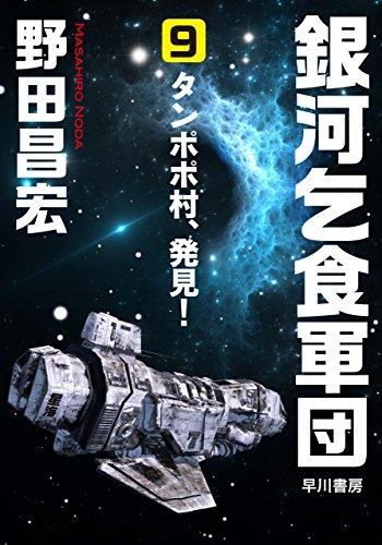 銀河乞食軍団[9]―タンポポ村、発見!― (ハヤカワ文庫JA)