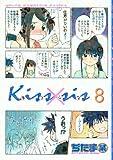 Kiss×sis(8) (KCデラックス ヤングマガジン)