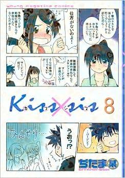 Kiss x Sis Manga (Japanese Edition, Volume 1 ...