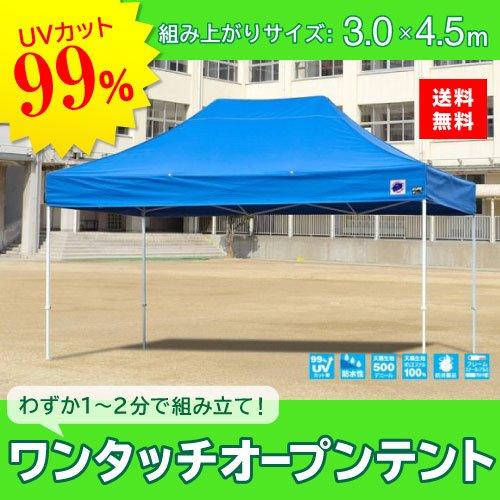 E-ZUP イージーアップ イージーアップテント 組み立てテント デラックス(スチールタイプ) [DX45-17BL] 3.0m×4.5m 天幕色:青 ブルー 防水 防炎 紫外線カット99% B07C9RSFDK