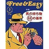 Free & Easy 2016年3月号 小さい表紙画像