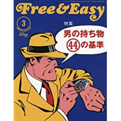 Free & Easy 最新号 サムネイル