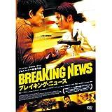 ブレイキング・ニュース LBXG-204 [DVD]