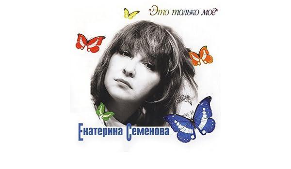 Случайная встреча by Екатерина Семенова on Amazon Music - Amazon.com 4394679fc3cc4