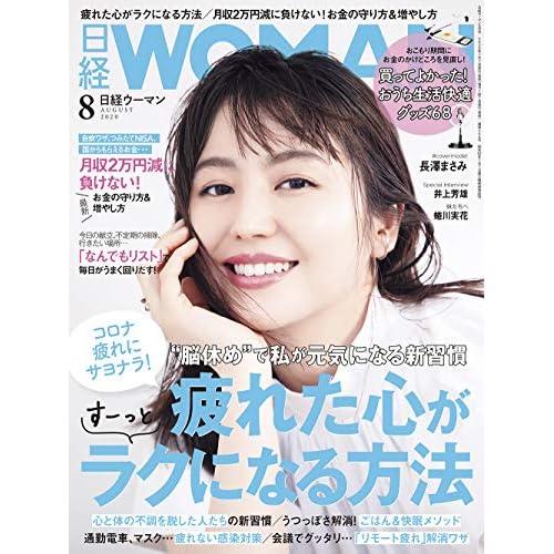 日経ウーマン 2020年8月号 表紙画像