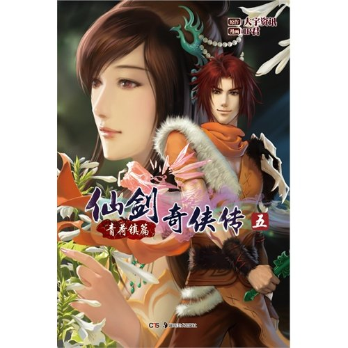 The fairy sword strange Xia spreads 5  green article in the lotus town (Chinese edidion) Pinyin: xian jian qi xia chuan wu  qing he zhen pian