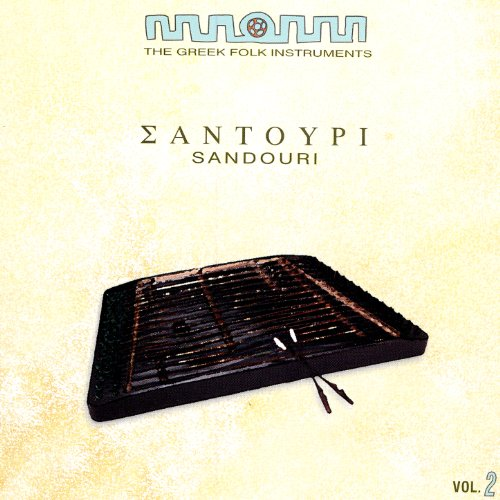 The Greek Folk Instruments:Santouri ()