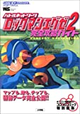 Battle Network Rockman EXE 2 walk-through (Wonder Life Special) (2001) ISBN: 4091060323 [Japanese Import]
