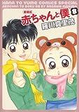 赤ちゃんと僕 8―愛蔵版 (花とゆめCOMICSスペシャル)