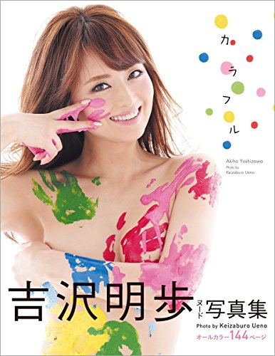 JAPANESE AV IDOL :: Akiho Yoshizawa Photo Book Karafuru (colorful) カラフル[吉沢明歩写真集][JAPANESE EDITION]