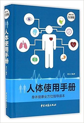 Free shipping english user manual medical model male human body.
