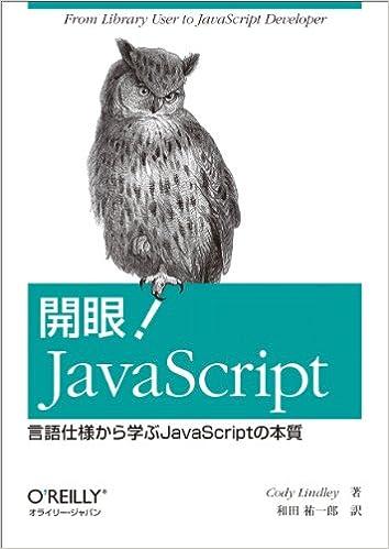 開眼JavaScriptの画像
