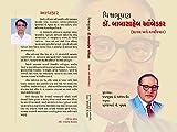 img - for Vishvabhushan Dr. Babasaheb Ambedkar book / textbook / text book