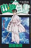 Yuyu Hakusho Vol. 3 (Yuyu Hakusho) (in Japanese)