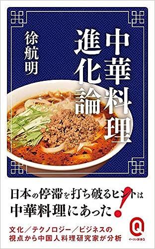 中華 料理 中国 料理 違い