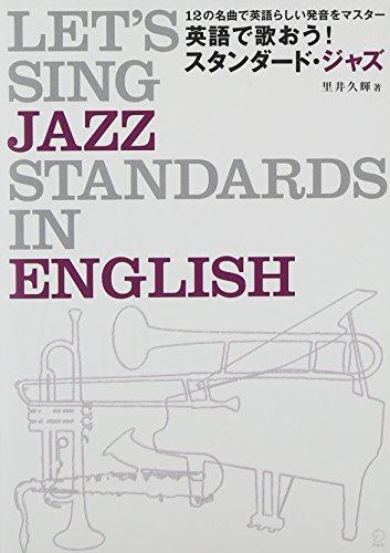 CD付 英語で歌おう!スタンダード・ジャズ
