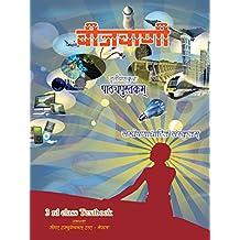Prajna Sanskrit Class 3, TextBook: Beejavani (PrajnaSanskrit Book 5)