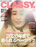 CLASSY.(クラッシィ) 2018年 01 月号 [雑誌]