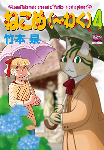 ねこめ(~わく) 4 (夢幻燈コミックス 20)