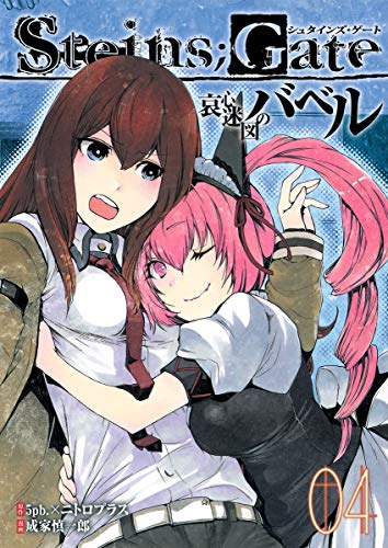 STEINS;GATE Aishin Meizu no Babel - Vol.4 (Young Jump Comic Ultra) - - Manga Gate Stein