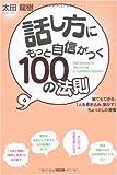 「話し方にもっと自信がつく100の法則」太田 龍樹