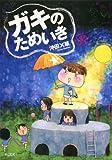 ガキのためいき(1) (KCデラックス Kiss)