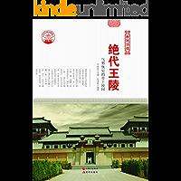 绝代王陵 : 气势恢宏的帝王陵园
