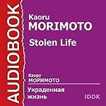Stolen Life [Russian Edition] | Kaoru Morimoto