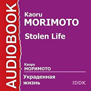 Stolen Life [Russian Edition] Audiobook