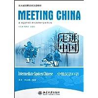 走进中国:中级汉语口语(附MP3光盘1张)