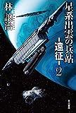 星系出雲の兵站-遠征-2 (ハヤカワ文庫JA)