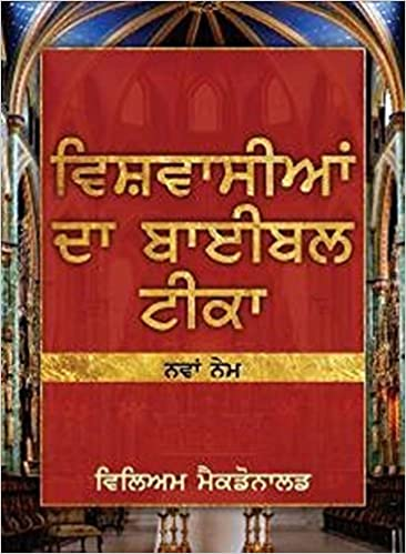 Buy Believers Bible Commentary NT Punjabi Book Online At Low - Invoice meaning in punjabi
