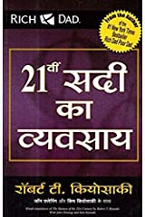 21 Vi Sadi Ka Vyvasaya (The Business of the 21st Century)  (Hindi) Kindle Edition