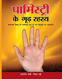 Hastrekha In Hindi With Picture Pdf