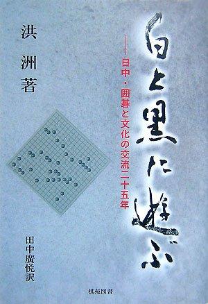 Shiro to kuro ni asobu : Nicchu igo to bunka no koryu nijugonen.
