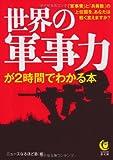 世界の軍事力が2時間でわかる本---「軍事費と「兵員数」の上位国を、あなたは軽く言えますか? (KAWADE夢文庫)