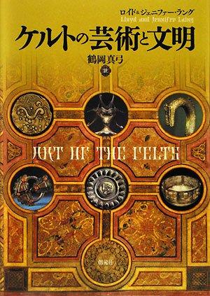 Read Online Keruto no geijutsu to bunmei ebook