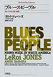 ブルース・ピープル-白いアメリカ、黒い音楽 (平凡社ライブラリー)