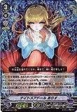 カードファイトヴァンガードV 第2弾 「最強!チームAL4」/V-BT02/011 ナイトメアドール ありす RRR