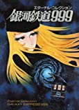 Galaxy Express 999 Eternal Collection