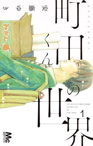 町田くんの世界 1 (マーガレットコミックス)
